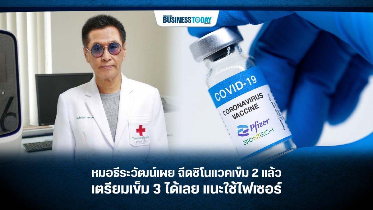หมอธีระวัฒน์ เผยฉีดวัคซีนซิโนแวค 2 เข็มแล้ว เตรียมเข็ม 3 ได้เลย แนะใช้ไฟเซอร์