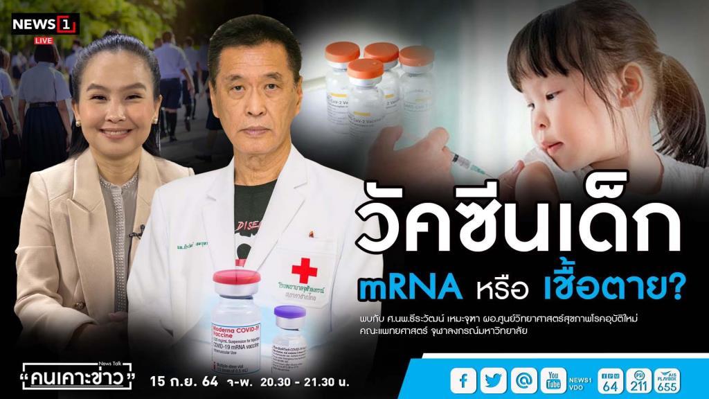 """""""นพ.ธีระวัฒน์"""" ย้ำเด็กควรได้วัคซีนเชื้อตายปลอดภัยกว่า"""