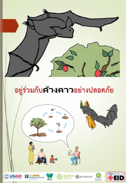 Thai Bat Book Small